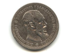 Сколько стоит 1 рубль 1893 года