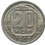 Сколько стоит монета 20 копеек 1943 года: цены и характеристика