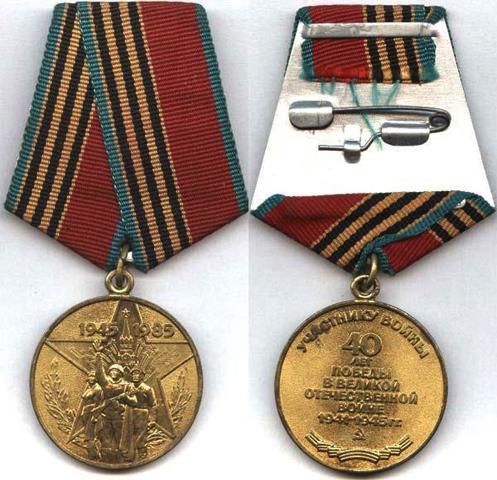 Новая медаль