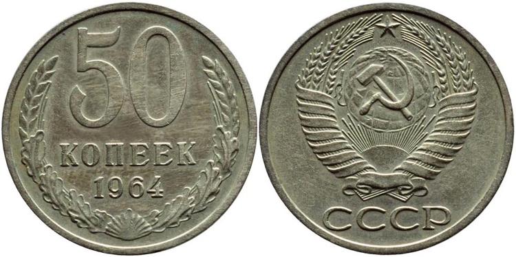 Вид монеты 50 копеек