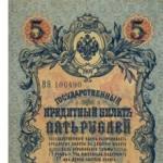 Сколько стоит банкнота 5 рублей 1909 года: цена и описание