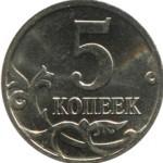 Сколько стоит монета 5 копеек 2001 года: цена и характеристика