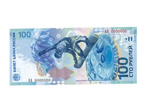 Сколько стоят бумажные 100 рублей «Сочи 2014»