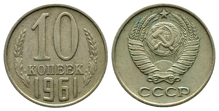 10 копеек 1961 года