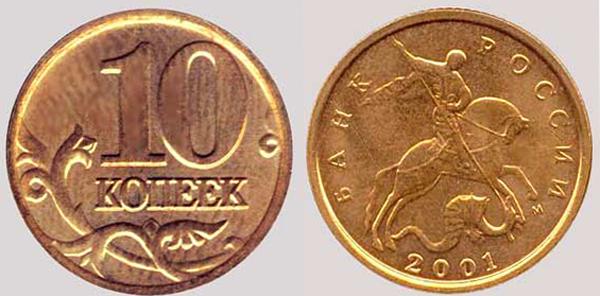 Монета в 10 копеек 2001 года