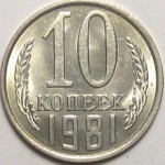 Сколько стоит 10 копеек 1981 года — цена и характеристика
