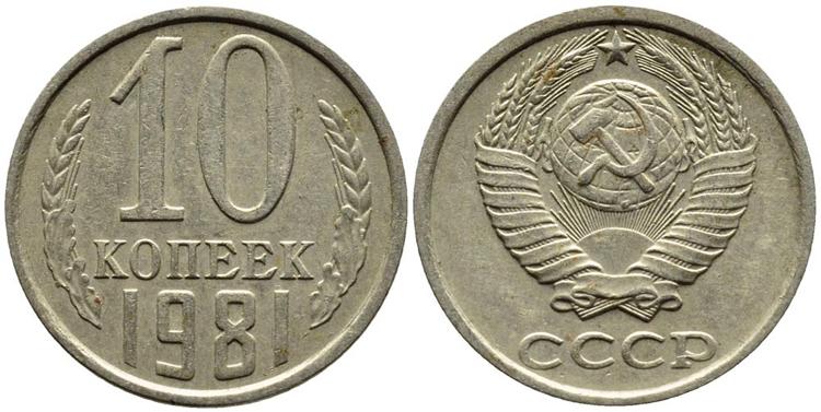 Монета в 10 копеек 1981
