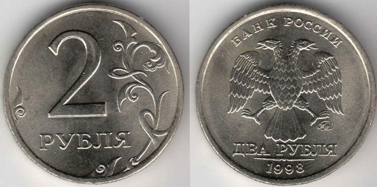 2 рублей 1998 года