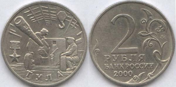 2 рубля Тула