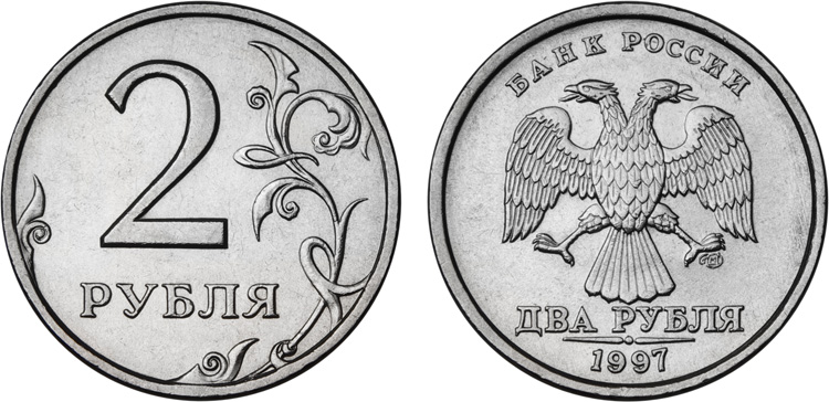 Монета 2 рубля 1997 года