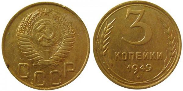 Монета 3 копейки 1949 года