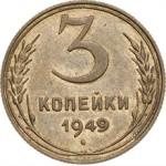 Сколько стоит монета 3 копейки 1949 года  — цена и характеристика