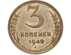 3 копейки 1949 года