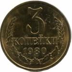Сколько стоит 3 копейки СССР 1991 года