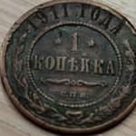 Сколько стоит 1 копейка 1911 года