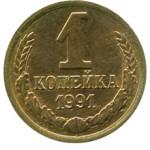 Сколько стоит 1 копейка 1991 года: цена и описание монеты