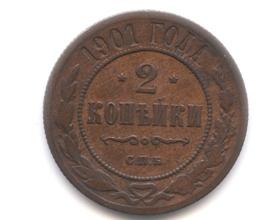 Сколько стоит 2 копейки 1901 года