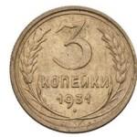 Сколько стоят 3 копейки 1931 года: цена и характеристика монеты