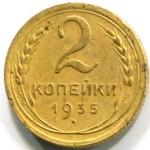 Сколько стоит 2 копейки 1935 года: цена и описание