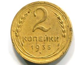 Сколько стоит 2 копейки 1935 года
