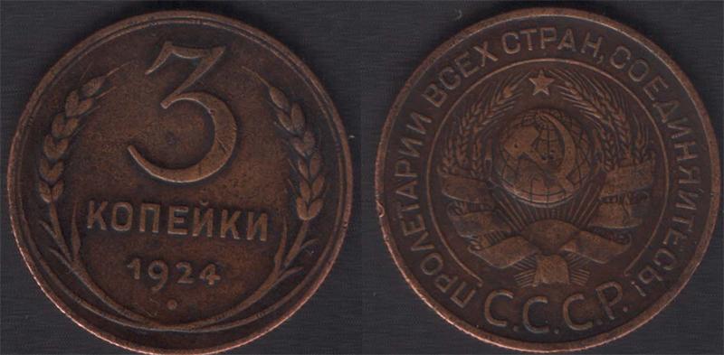 Монета в 3 копейки