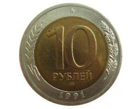 Сколько стоит монета 10 рублей 1991 года