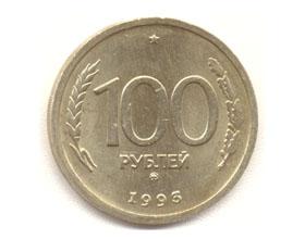 Сколько стоит монета 100 рублей 1993 года