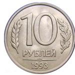 Сколько стоит монета 10 рублей 1993 года: цена и особенности