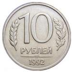 Сколько стоит монета 10 рублей 1992 года: цена и описание