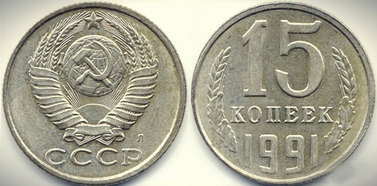 Монет в 15 копеек