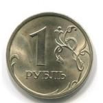 Монета 1 рубль 1997 года: особенности и сколько стоит