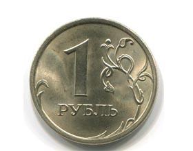 Монета 1 рубль 1997 года