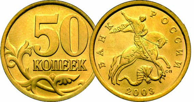 Монета 50 копеек 2003