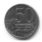 Сколько стоит монета 50 копеек 2005 года: описание и цена