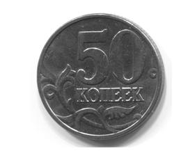 Сколько стоит монета 50 копеек 2005 года
