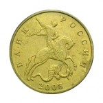Сколько стоит монета 50 копеек 2003 года: цена и описание