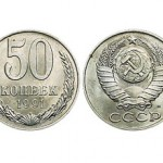 Монета 50 копеек 1991 года: описание и цена