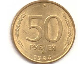 Сколько стоит 50 рублей 1993 года