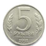 5 рублей 1991 года: виды и сегодняшняя стоимость