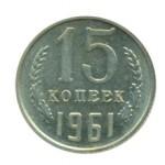 Сколько стоит монета 15 копеек 1961 года: цена и описание