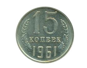 Сколько стоит монета 15 копеек 1961 года