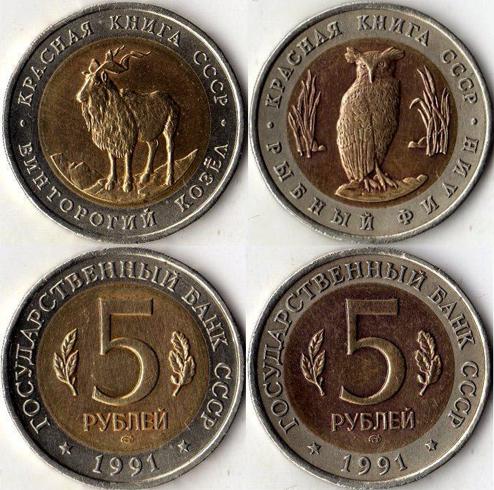 Коллекционные монеты 5 рублей 1991 года