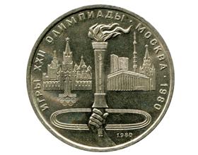 Сколько стоит монета 1 рубль 1980 года