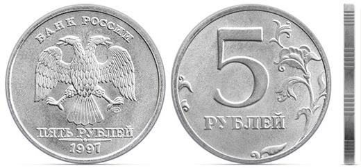 Вид монеты 5 рублей