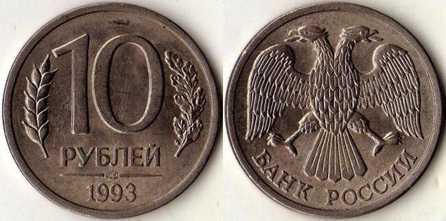Московский монетный двор - медно-никелевый