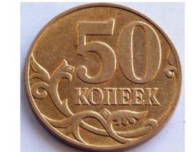 Сколько стоит монета 50 копеек 2007 года