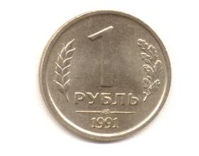 Сколько стоит монета 1 рубль 1991 года