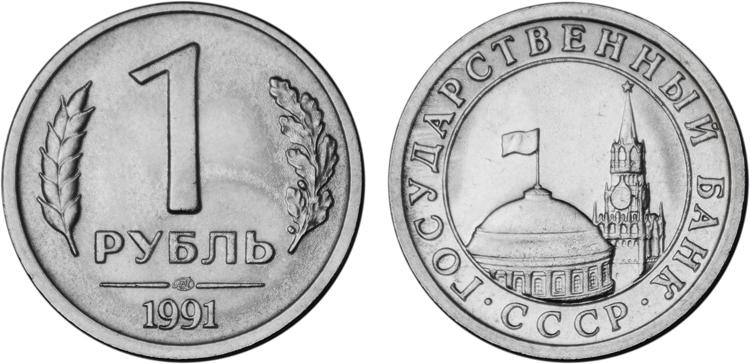 1 рубль 1991 с кремлем