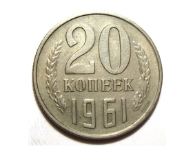 Сколько стоит монета 20 копеек 1961 года