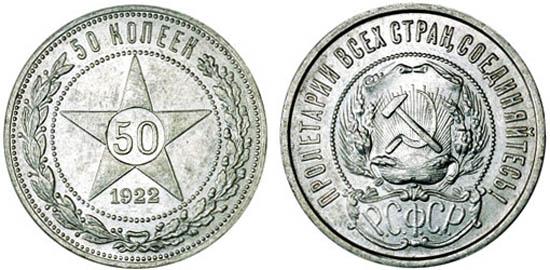 50 копеек 1922 г.